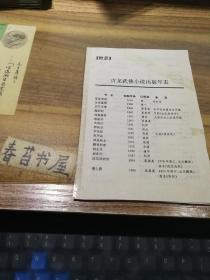 古龙武侠小说出版年表