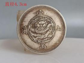 乡下收的少见的上海龙纹一两银元
