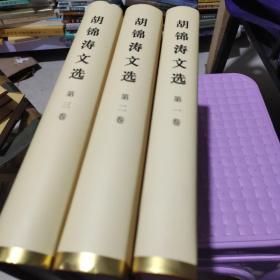 胡锦涛文选:第一卷、第二卷.第三卷