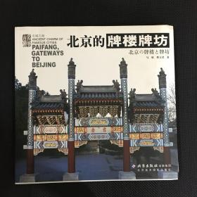 北京的牌楼牌坊