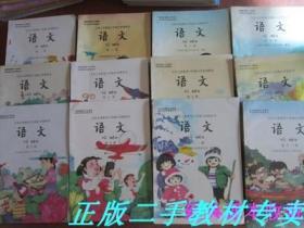 九年义务教育六年制小学教科书语文全套12本1994年~2001年版人教