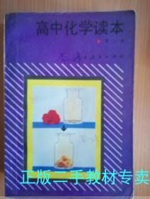 正版高中化学读本 第一册【97年版 人教版 】