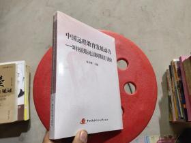 中国远程教育发展动力 : 30年校庆昭示电大新时期责任与使命