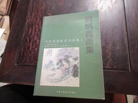 当代国画家系列画集(顾炳鑫画集)大16开
