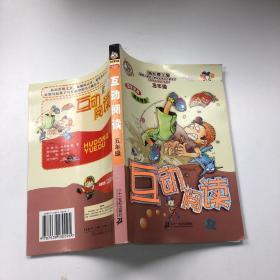 互动阅读(五年级)