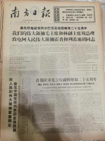 《南方日报》【肇庆配件厂为国家节约大批钢材】