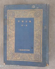 民国时期硬精装本《佩文韵府》,1巨厚册,第1册,大开本,漂亮。