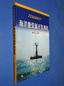 海洋能资源开发利用