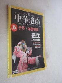 中华遗产     2007年第11期