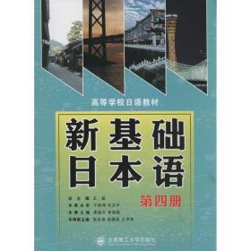 新基础日本语(第四册)/高等学校日语教材