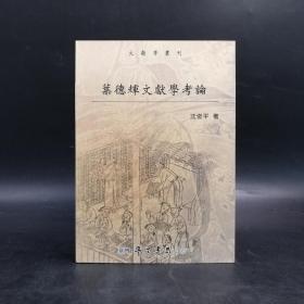 台湾学生书局版 沈俊平《叶德辉文献学考论》(锁线胶订)