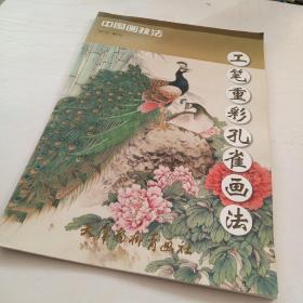 中国画技法:工笔重彩孔雀画法