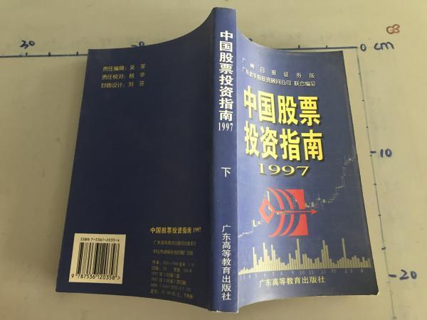 中国股票投资指南:1997下···