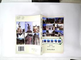 海南旅游导趣