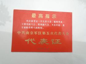 带最高指示 中共南京军区第五次代表大会 代表证1969.6。文革时期 尺寸:9.5*6.5厘米。包真包老。详见书影  放在右手边柜台里。