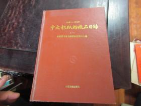 1861---1949中文报纸缩微品目录【一】仅印500册