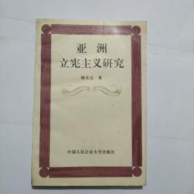 亚洲立宪主义研究