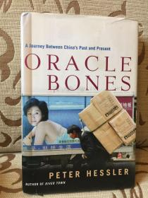 Oracle bones A journey between China's past and present by Peter Hessler -- 何伟《甲骨文》精装本