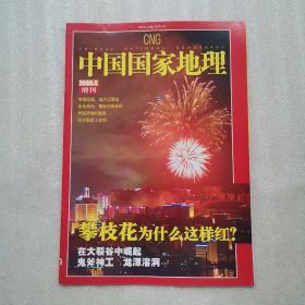 中国国家地理 2006.4 增刊