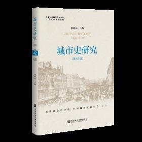 城市史研究(第42辑)                    张利民 主编