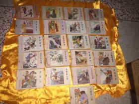杨家将故事,一套全21本,品好,有小撕口,1983年一版河北美术,奇书少见,看图免争议。