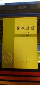 古代汉语(修订本)第四册