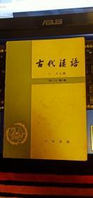 古代汉语(修订本)  第三册