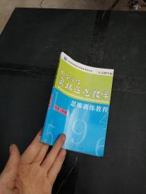 仁华学校奥林匹克数学思维训练教程(小学三年级)