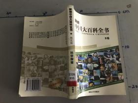 新编中国大百科全书B卷科学探索