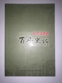 哈尔滨铁路百年史话.(多幅历史老照片).品好  未翻阅过