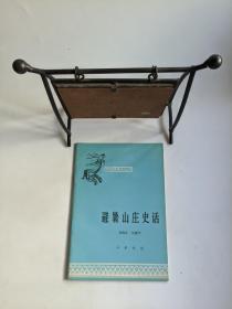 82年一版一印 避暑山庄史话(中国历史小丛书)