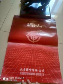 1984年挂历大华国货有限公司共11页。(欠11月份,12月份2页)八五品。