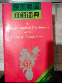 《学生英语双解词典》