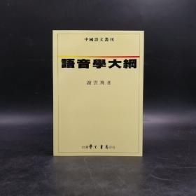 台湾学生书局版  谢云飞《語音學大綱》(锁线胶订)