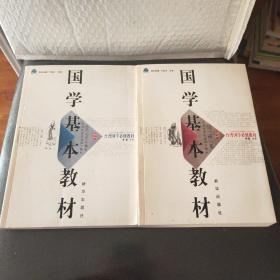 国学基本教材:孟子/大学/中庸 论语卷卷两册合售