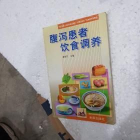 腹泻患者饮食调养
