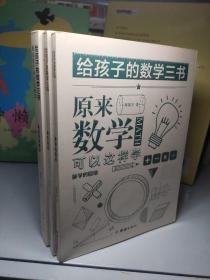 原来数学可以这样学:马先生谈算学数学趣味数学的园地(套装全三册)