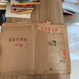 老报纸:民族医药报原报1991年73号-108号期缺75.82号(36期合售)
