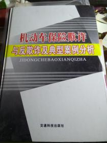 机动车保险欺诈与反欺诈及典型案例分析