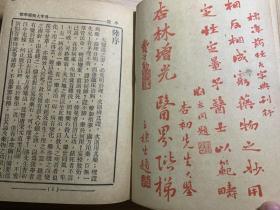 潘杏初,标准药性大词典,线装古籍,品相如图。