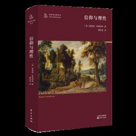 新书--信仰与文明丛书:信仰与理想(精装)