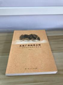 走进广西地质公园——地质遗迹景观科普游记