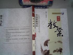 鼎尖教案:语文(必修5)(人教版)