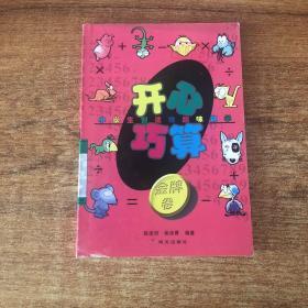 小学生创造性趣味数学——开心巧算·金牌卷