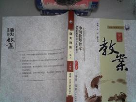 鼎尖教案:语文(必修)(人教版)