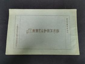 程序伯精细山水图册   民国六年(1917)神州国光社 珂罗版(少见)