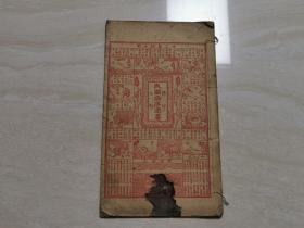 线装大开本 1938年文献资料【民国27年通书】又名 (时宪书)全一册  内有全国铁路站名时刻表  书品如图