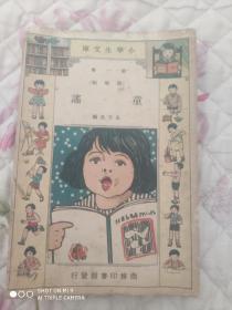 小学生文库 第一集 诗歌类 《童谣》