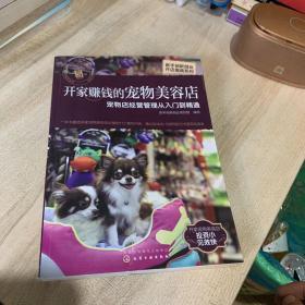 新手创新创业开店指南系列--开家赚钱的宠物美容店——宠物店经营管理从入门到精通