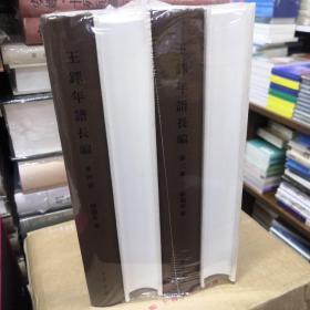 王铎年谱长编,全四册
